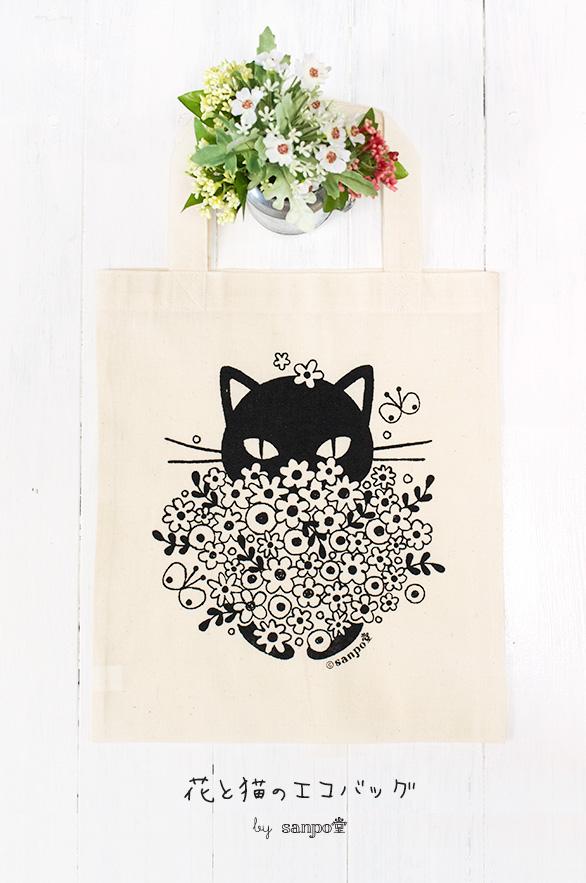 花と猫のエコバッグ