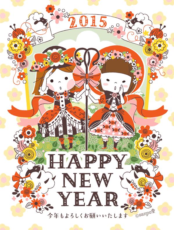 2015年!あけましておめでとうございます