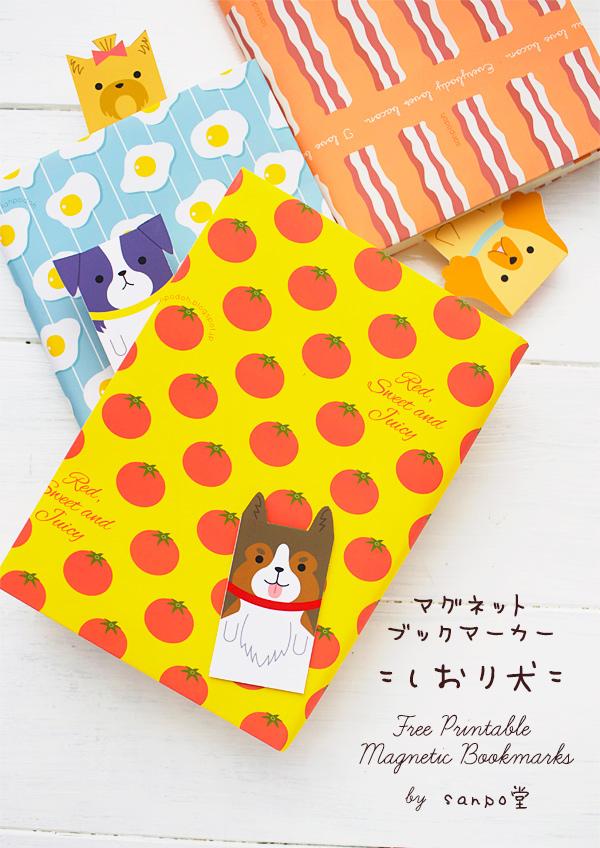 マグネットブックマーカー「しおり犬」part.4