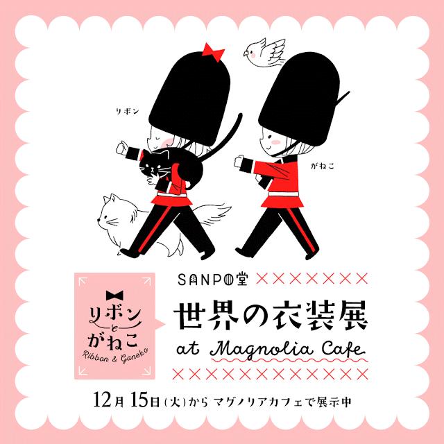 阿佐ヶ谷マグノリアカフェにリボンとがねこが!