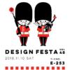 デザインフェスタvol.48に参加します
