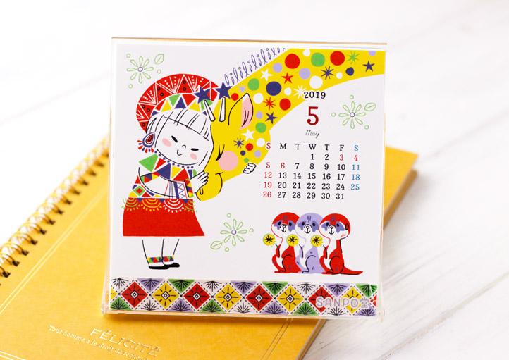 5月のカレンダーの絵柄は南アフリカ
