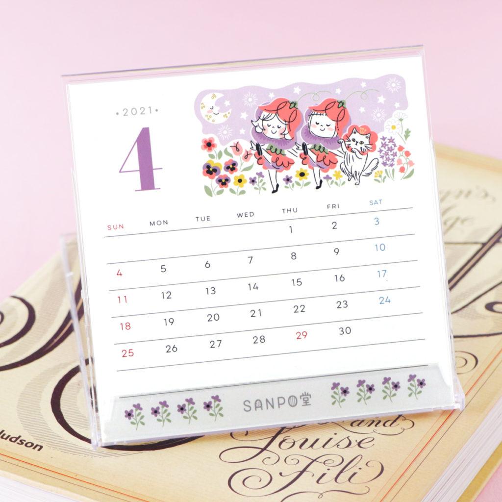 2021年カレンダー4月 イーダちゃんの花