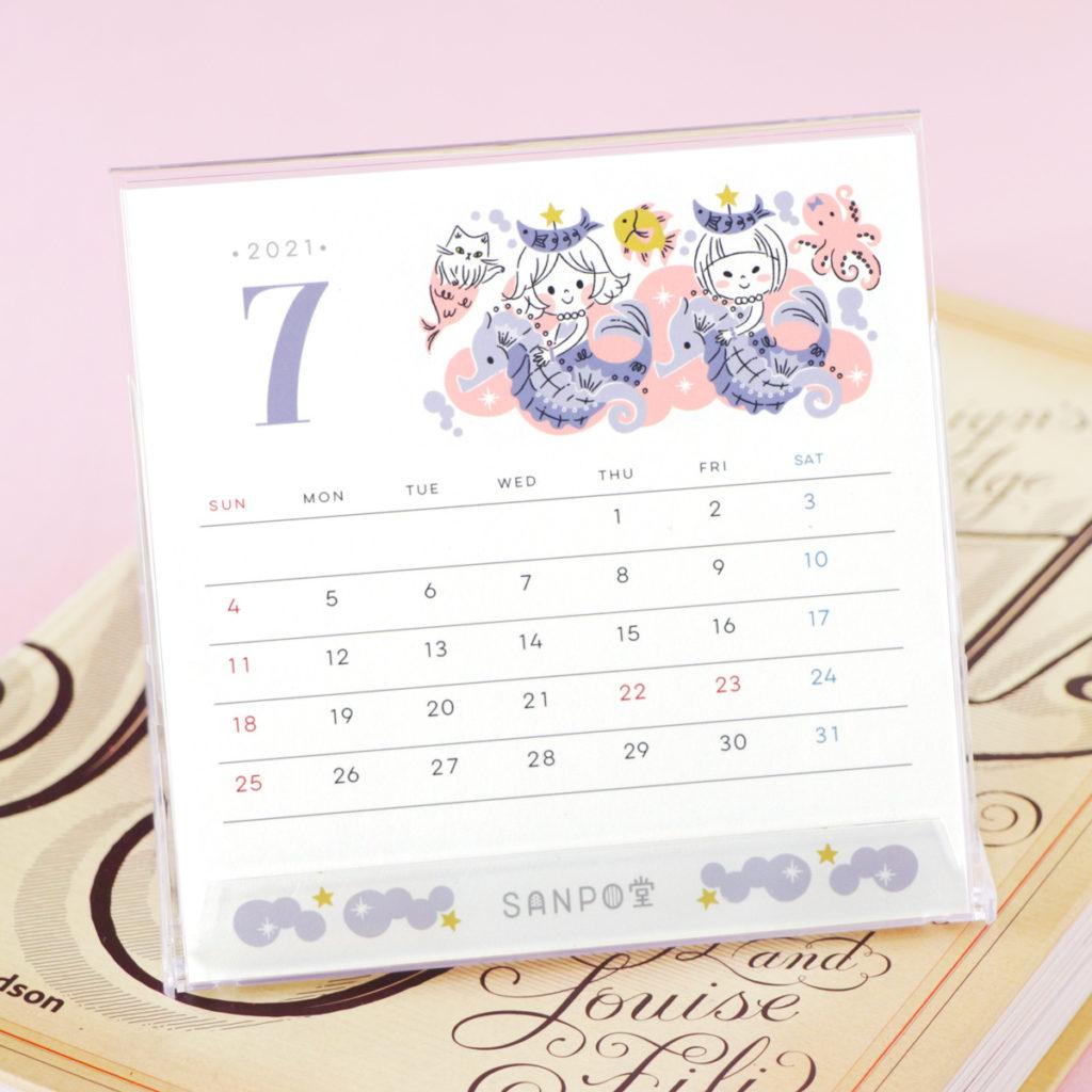 2021年カレンダー7月 人魚姫