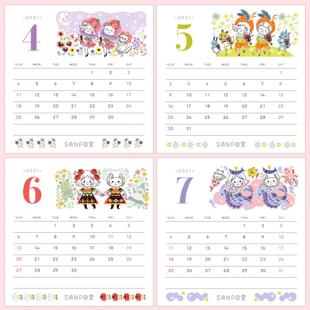 2021年カレンダー4月から7月
