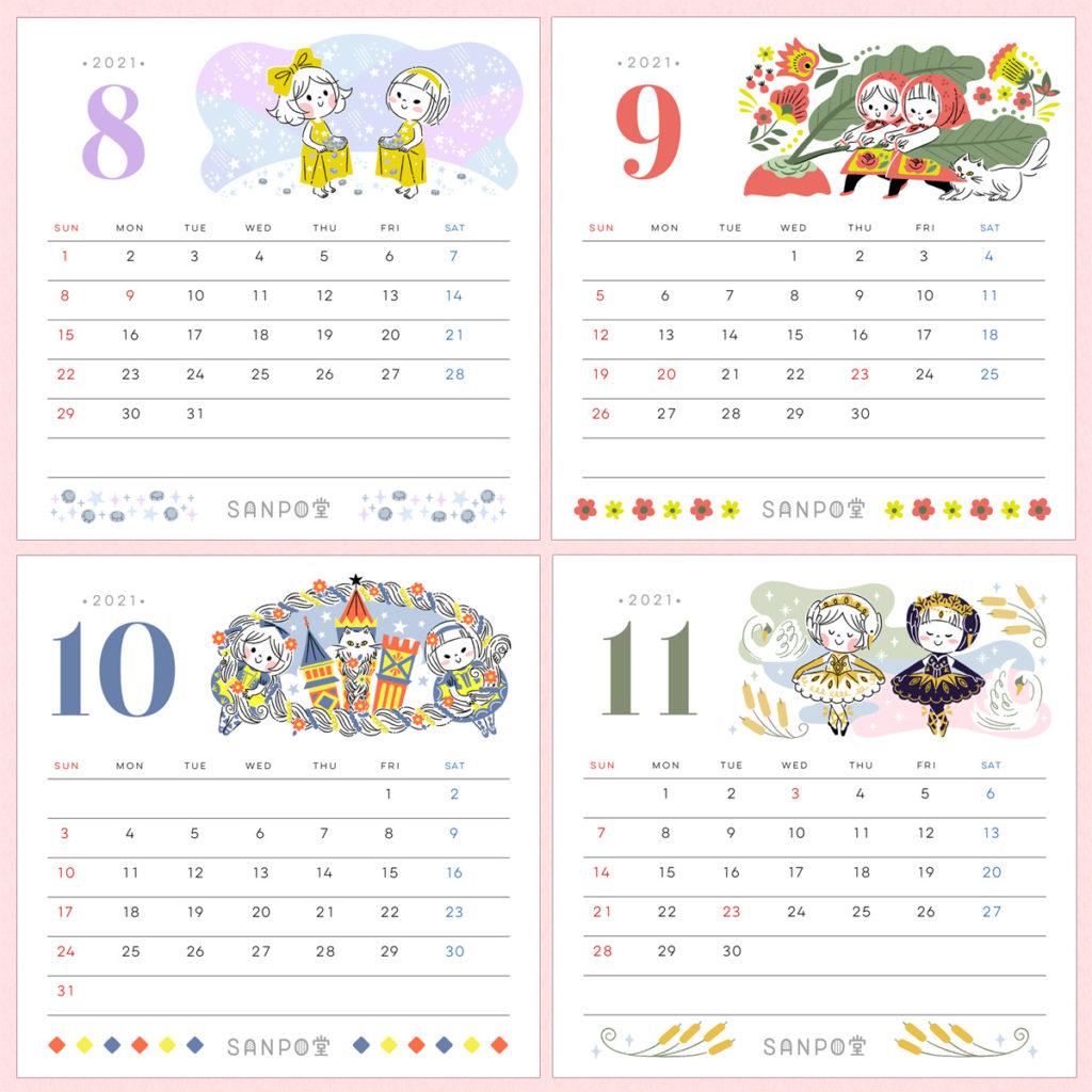 2021年カレンダー8月から11月