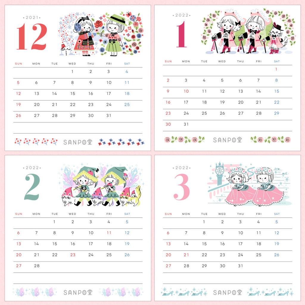 2021年カレンダー12月から3月